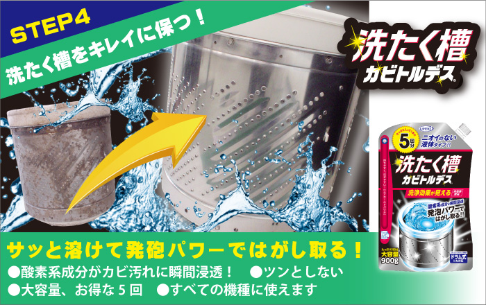 洗たく槽カビトルデス説明