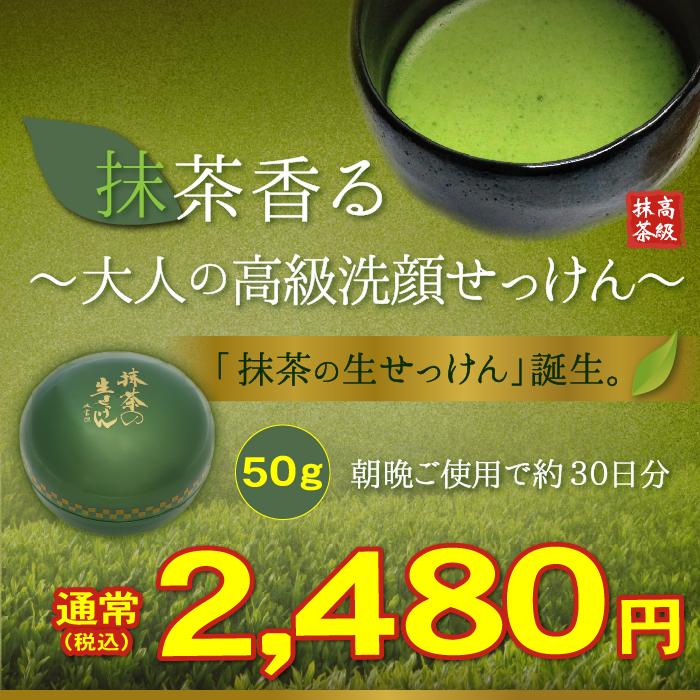 抹茶の生せっけん50g