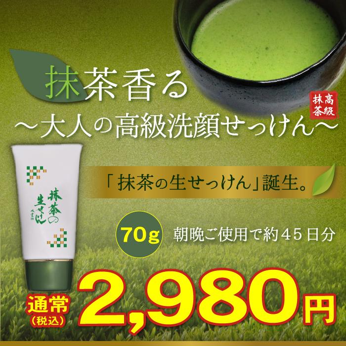 抹茶の生せっけん70g