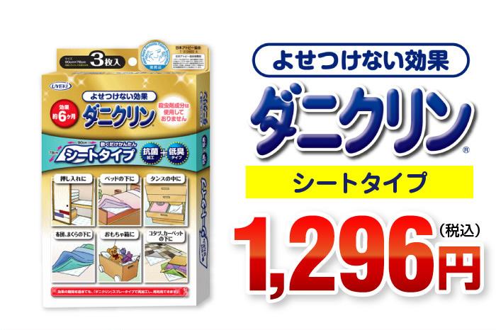 ダニクリン<シートタイプ>1,296円