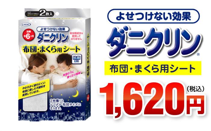 ダニクリン<布団・まくら用シート>1,620円