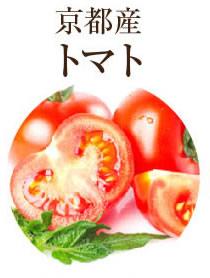 京都産トマト