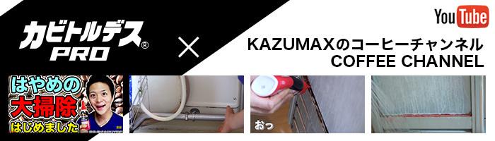 KAZUMAXのコーヒーチャンネル/COFFEE CHANNEL