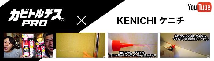 KENICHI ケニチ